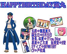 HAPPYBIRTHDAY嵐丸の画像(プリ画像)