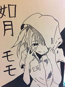 モモさん♡の画像(如月モモに関連した画像)