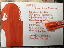 「Rose Rose Romance」の画像(うたプリに関連した画像)