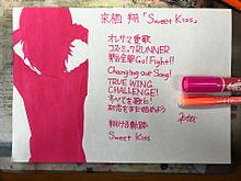 「Sweet Kiss」の画像(うたプリに関連した画像)