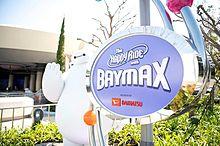 かわいいディズニー  ベイマックス  写真右下のハートを押してねの画像(ベイマックスに関連した画像)