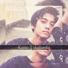 ((Kaito Takahashi))の画像(KAITOに関連した画像)