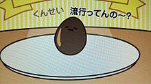 グデジャン&くんたまの画像(プリ画像)