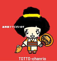 トットちゃんの画像(プリ画像)