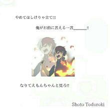 轟くん→♡の画像(轟焦凍に関連した画像)
