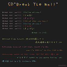 """歌詞画像〜無断転載禁止❌〜SP""""Break The  Wall""""の画像(wallに関連した画像)"""