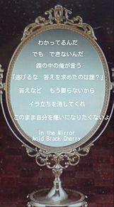 in the Mirror プリ画像