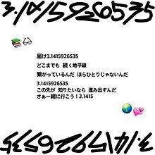 no titleの画像(3.1415926535に関連した画像)