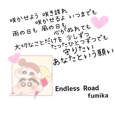 Endless Road 歌詞画の画像(プリ画像)