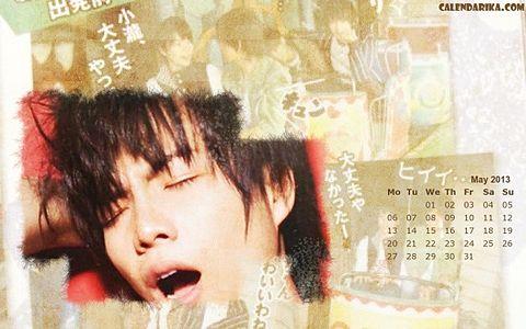 7WEST 重岡大毅 5月カレンダーの画像(プリ画像)