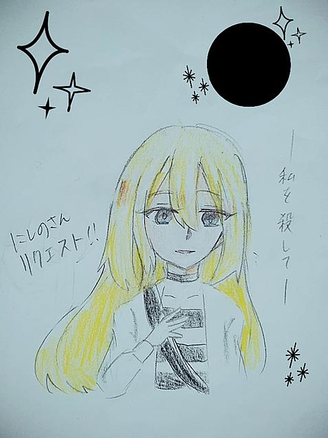 にしのさんリクエスト!!の画像(プリ画像)