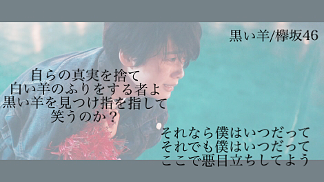 欅坂46「黒い羊」の画像 プリ画像