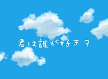 恋バナ〜✨してみたい〜✨(壊れました)の画像(恋バナに関連した画像)