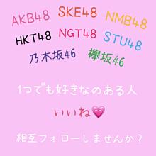 相互フォローしませんか?の画像(AKB48/SKE48に関連した画像)