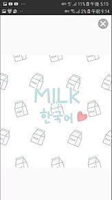 韓国ミルク プリ画像