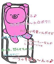 Hey!Say!7くまぬりえの画像(プリ画像)