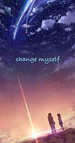 change myselfの画像(君の名は 壁紙に関連した画像)