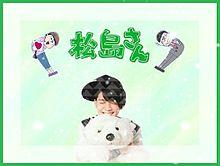 松島聡、おそ松、トド松ホーム画の画像(プリ画像)