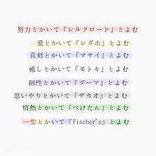 Fischer's プリ画像