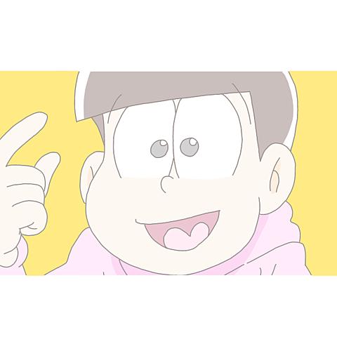 ト ド 松の画像(プリ画像)