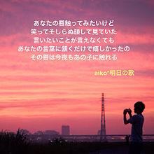 やっと!!!/aiko*明日の歌の画像(#既婚者に関連した画像)