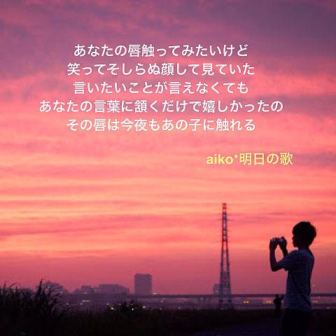 やっと!!!/aiko*明日の歌の画像(プリ画像)