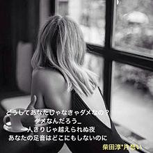 why.の画像(#柴田淳*片想いに関連した画像)