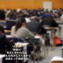 センター出陣!!の画像(センター試験に関連した画像)