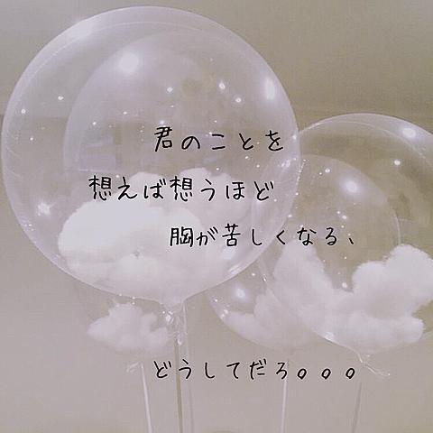 恋?の画像(プリ画像)