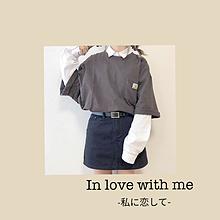 「恋」 プリ画像