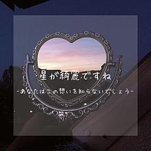 ꙳★*゚ プリ画像