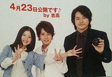 二宮和也 松山ケンイチ 吉高由里子の画像(松山ケンイチに関連した画像)