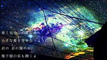 OMNIBUS STAR 光年の旅 プリ画像