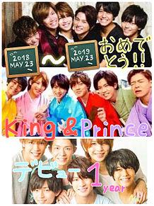 King & Prince      デビュー1周年!! プリ画像