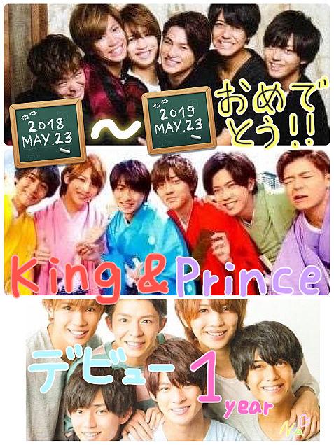 King & Prince      デビュー1周年!!の画像(プリ画像)