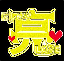 うちわ文字の画像(横山裕に関連した画像)