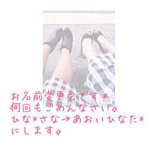 お名前変更会*の画像(プリ画像)