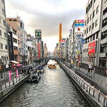 大阪旅行✈️の画像(大阪に関連した画像)