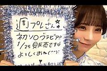 和田海佑 週刊プレイボーイ SHOWROOMの画像(週刊プレイボーイに関連した画像)