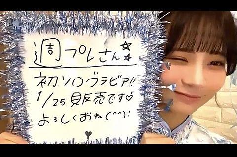 和田海佑 週刊プレイボーイ SHOWROOMの画像 プリ画像