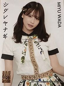 和田海佑 生写真 NMB48 7期生の画像(NMB48に関連した画像)