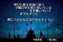 中島美嘉  「雪の華」 プリ画像