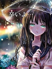 泣いている女の子 プリ画像