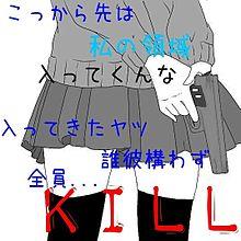 no titleの画像(killに関連した画像)