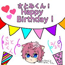 さとみくん   すとぷりの画像(Happybirthday!!!に関連した画像)