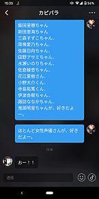 ポケカラ(カラオケ)アプリ友達での会話。ラブライブ!アイラブユの画像(会話に関連した画像)