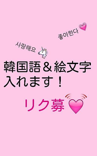 韓国語&絵文字入れます!リクエスト募集中です♡の画像(プリ画像)