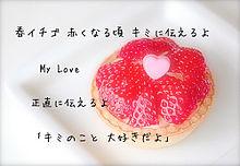 春イチゴの画像(プリ画像)
