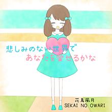 悲しみのない世界での画像(#SEKAINOOWARIに関連した画像)