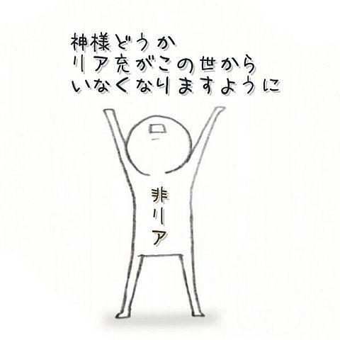 神様~非リアの願い~の画像(プリ画像)